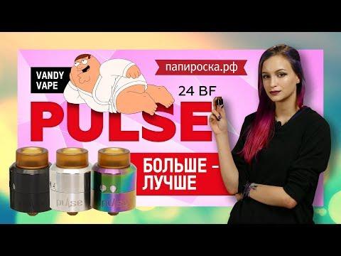 Vandy Vape Pulse 24 BF - обслуживаемый атомайзер - видео 1