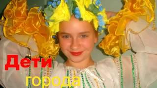 Поют и танцуют - дети г  Херсона. Украина.