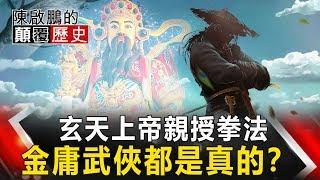 【陳啟鵬的顛覆歷史】玄天上帝親授拳法 金庸武俠都是真的?