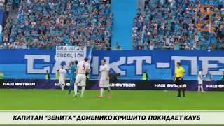 """Доменико Кришито попрощался с """"Зенитом"""""""
