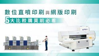 數位直噴印刷與網版印刷5大比較購買前必看!|數位印刷設備推薦