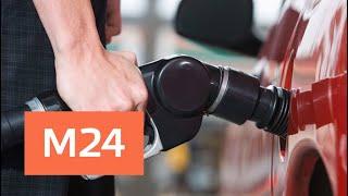 На сколько подорожает бензин в 2019 году - Москва 24
