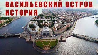 Онлайн-экскурсия по Васильевскому острову
