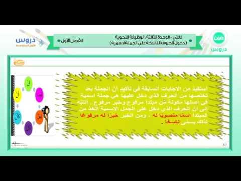 الأول المتوسط | الفصل الدراسي الأول 1438 | لغتي | الوحدة الثالثة الحروف الناسخة على الجملة الأسمية