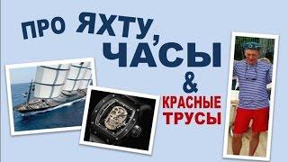 """""""Про яхту, часы и красные трусы""""  Слова Орлуши"""
