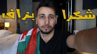 Hichem DN | اٍنتهت رحلة سديم