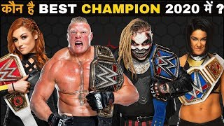 Who Is The BEST Champion Of WWE In 2020 ? BEST CHAMPION OF WWE IN 2020 |
