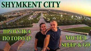 ШЫМКЕНТ - КАЗАХСТАН | ХОСТЕЛ SLEEP & GO | ДЕНДРОПАРК | ПРОГУЛКА ПО ЧИМКЕНТУ | SHYMKENT KAZAKHSTAN #2