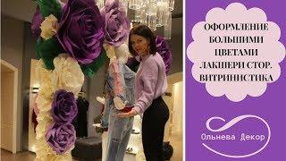 Оформление Большими цветами бутика женской одежды Лакшери Стор. Витринистика от Ольнева Декор