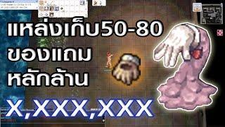 Ragnarok exe - Ro - KYB - แหล่งเก็บเวล 50-80 ของแถมหลักล้าน