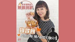 料理123-媽媽的無限挑戰-蝴蝶餅