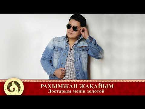 Рахымжан Жақайым - Достарым менің золотой (аудио)
