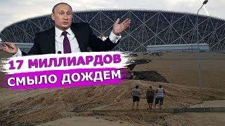 Стадион в Волгограде начал рушиться сразу после ЧМ. Leon Kremer #13
