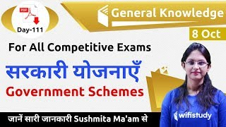 12:00 AM - GK by Sushmita Ma'am | Government Schemes