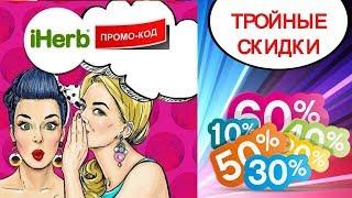 СЕКРЕТНЫЙ ПРОМОКОД IHERB   ТРОЙНЫЕ СКИДКИ   ЭКОНОМИМ до 50%