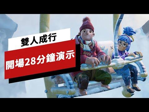 《雙人成行》公開 開場28分鐘遊戲實玩影片