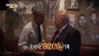 SBS 스페셜 [오바마 비디오 2920일] - 7일(일) 예고