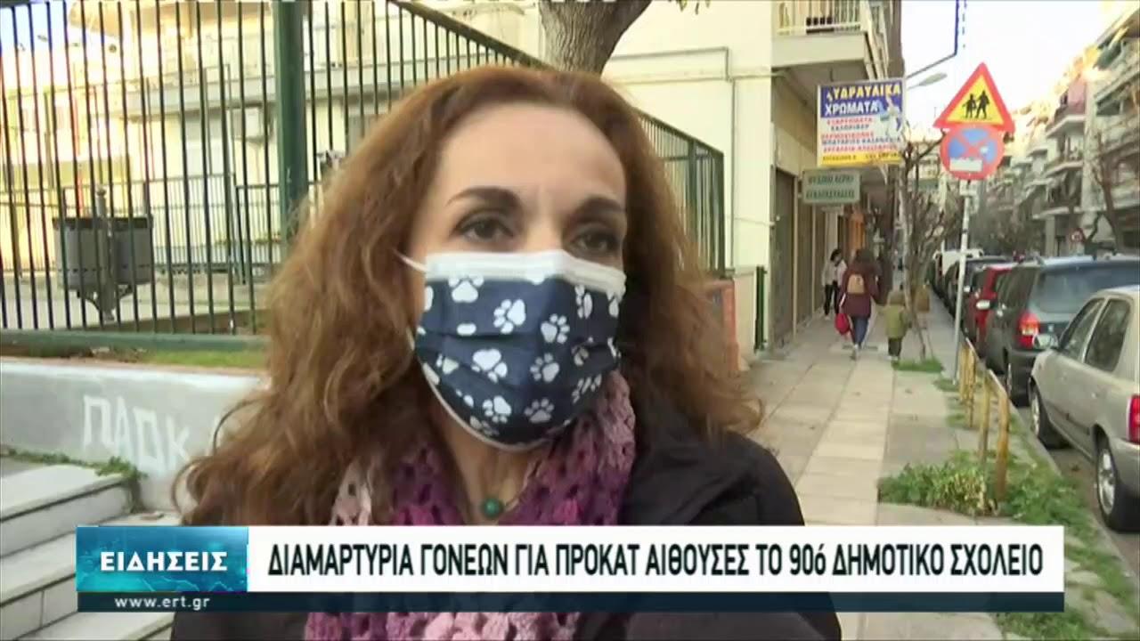 Κινητοποιήσεις γονέων για τη στέγαση του 90ου Δημοτικού Σχολείου Θεσσαλονίκης | 23/02/2021 | ΕΡΤ