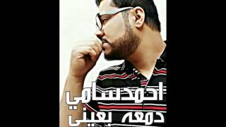 تحميل اغاني احمد سامي - دمعه بعيني 2010 MP3