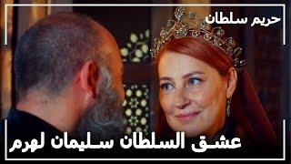 السلطان سليمان يضحك وجه هرم  -  حريم السلطان الحلقة 108