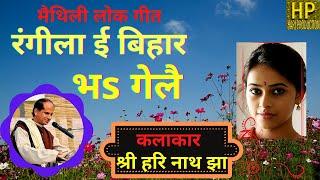 E Bihar Bha Gelai -Hari Nath Jha