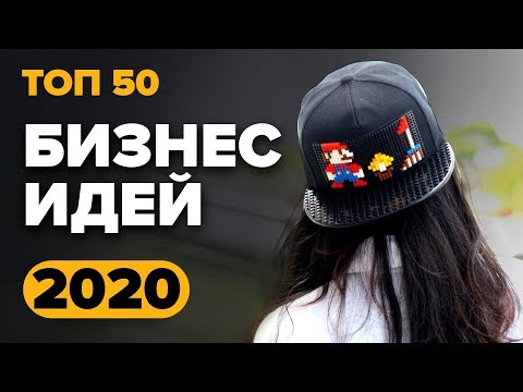 ТОП 50 бизнес идеи 2020. Идеи для бизнеса. Топ бизнес идей