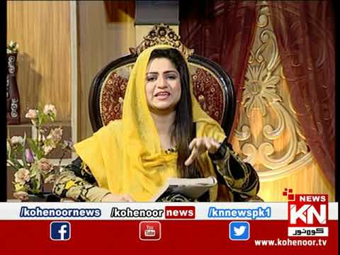 Istakhara 03 November 2020 | Kohenoor News Pakistan