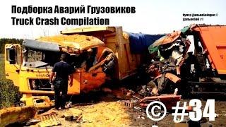Подборка Аварий Грузовиков / Truck Crash Compilation / © #34 / Аварии Грузовиков 2015 / Аварии и ДТП