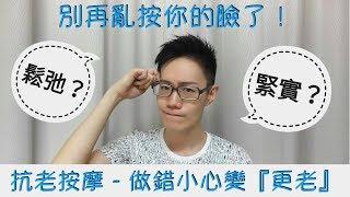 擺脫臉鬆弛下垂!博士教你對抗老化危機(1)【Dr. Ivan 6】How to Prevent Facial Skin Sagging 《臉部按摩》