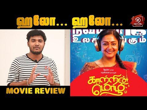 Kaatrin Mozhi Movie Review