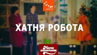 Хатня Робота | Мамахохотала | НЛО TV