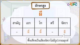 สื่อการเรียนการสอน การผันวรรณยุกต์อักษรสูง ป.1 ภาษาไทย