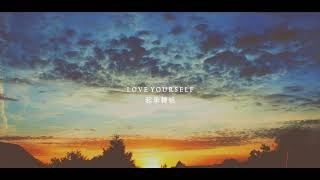 """BTS (방탄소년단) """"LOVE YOURSELF 起承轉結"""" - Piano Collection"""