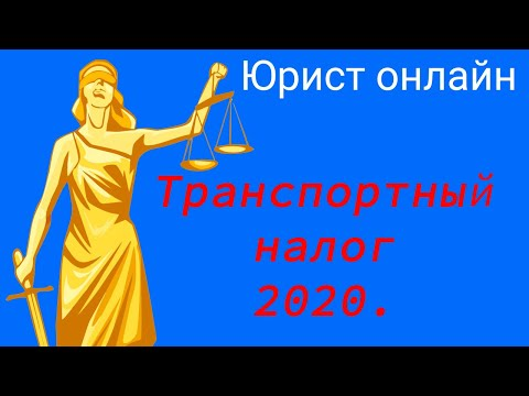 Транспортный налог в 2020 году.