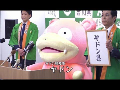 日本香川縣將改名「呆呆獸縣」,新任知事由呆呆獸出任!