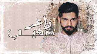 محمد الشحي - واعر صعيب (حصرياً) | 2019