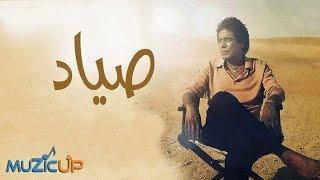 Mohamed Mounir - Sayyad Remix | محمد منير - صياد