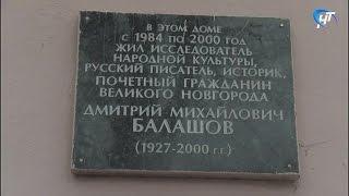 В Великом Новгороде проходят 11-ые Балашовские чтения