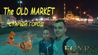 Пешком в Старый город (the Old Market)/Шарм-ель-Шейх/Египет/СержАня
