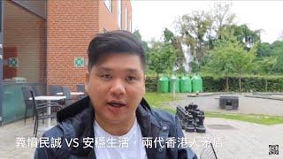 (中文字幕)818之憂,義憤民誠 vs 安穩生活,論兩代香港民主運動的矛盾 20190818