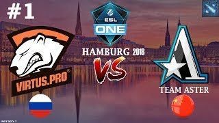 МАТЧ КОТОРЫЙ ЖДАЛИ ВСЕ! | Virtus.Pro vs Aster #1 (BO2) | ESL One Hamburg 2018