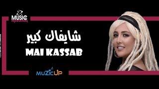 تحميل اغاني Mai Kassab - Shayfak Kbeer   مي كساب - شايفاك كبير MP3