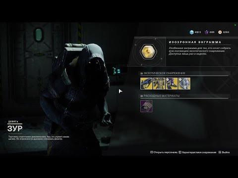 Destiny 2 Торговец ЗУР(Актуально 23 июля)