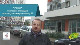 Арендовать торговое помещение | Коммеческая аренда | Аренда в Москве | Митино | Переезд в Москву