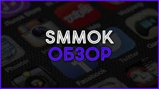 Заработок в Интернете на SMMOK