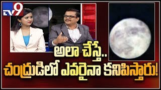 At Least by this incident people started looking at Moon – Scientist Raghunandan – TV9