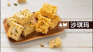 How to make Shaqima,a traditional Chinese snack  [Amanda Tastes]*4k