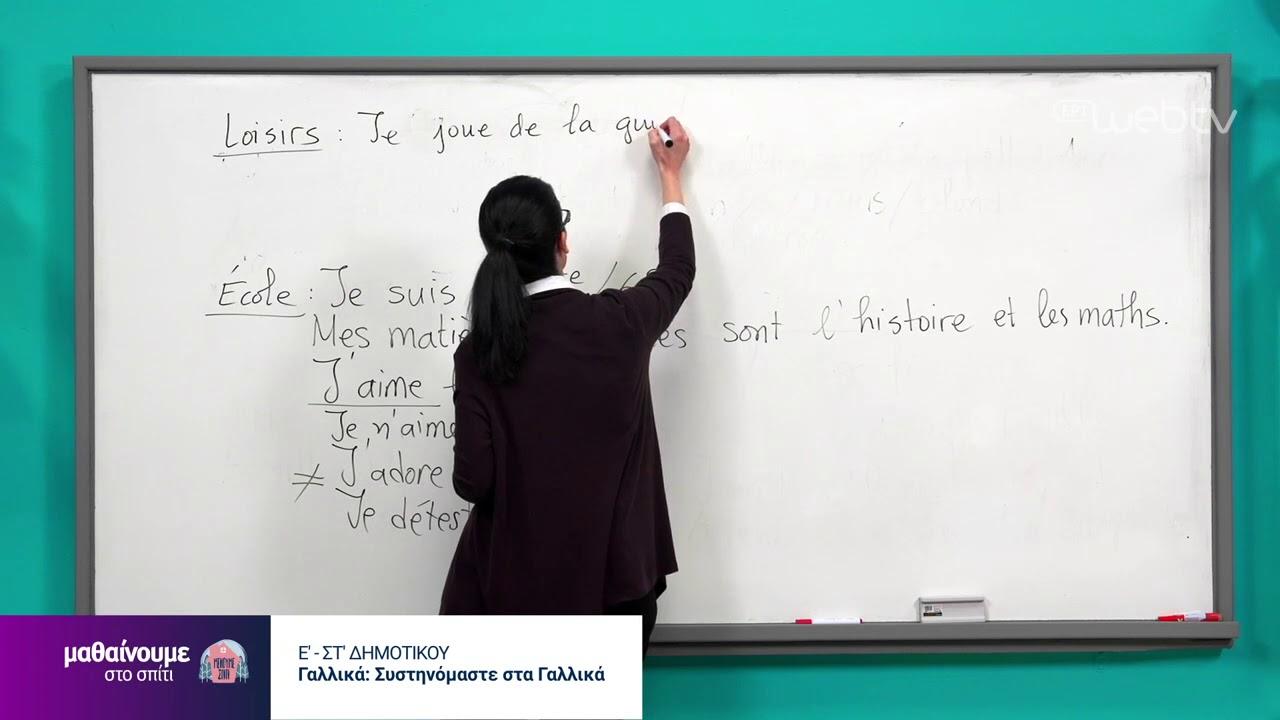 Μαθαίνουμε στο Σπίτι | ΓΑΛΛΙΚΑ | Ε' – ΣΤ΄ Τάξη: «Συστηνόμαστε στα Γαλλικά» | 05/05/2020 | ΕΡΤ
