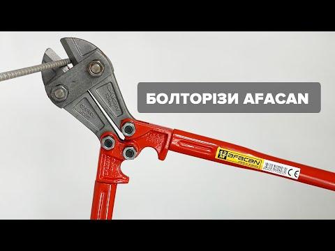 Болторез AFACAN 12М