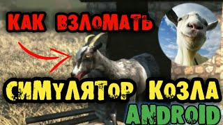 Симулятор козла|КАК ВЗЛОМАТЬ|ИГРАЕМ|НАШЕЛ ДРУГА (КУПИЛ)